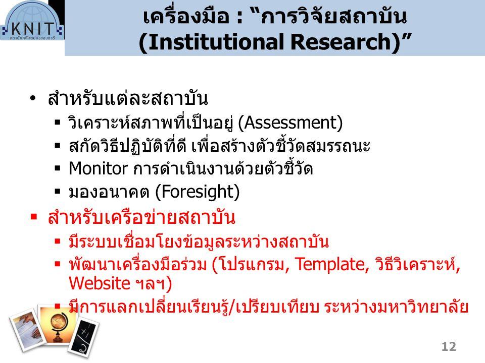 เครื่องมือ : การวิจัยสถาบัน (Institutional Research)