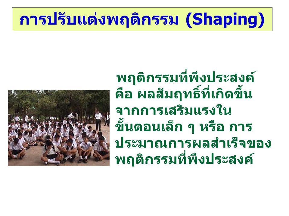 การปรับแต่งพฤติกรรม (Shaping)