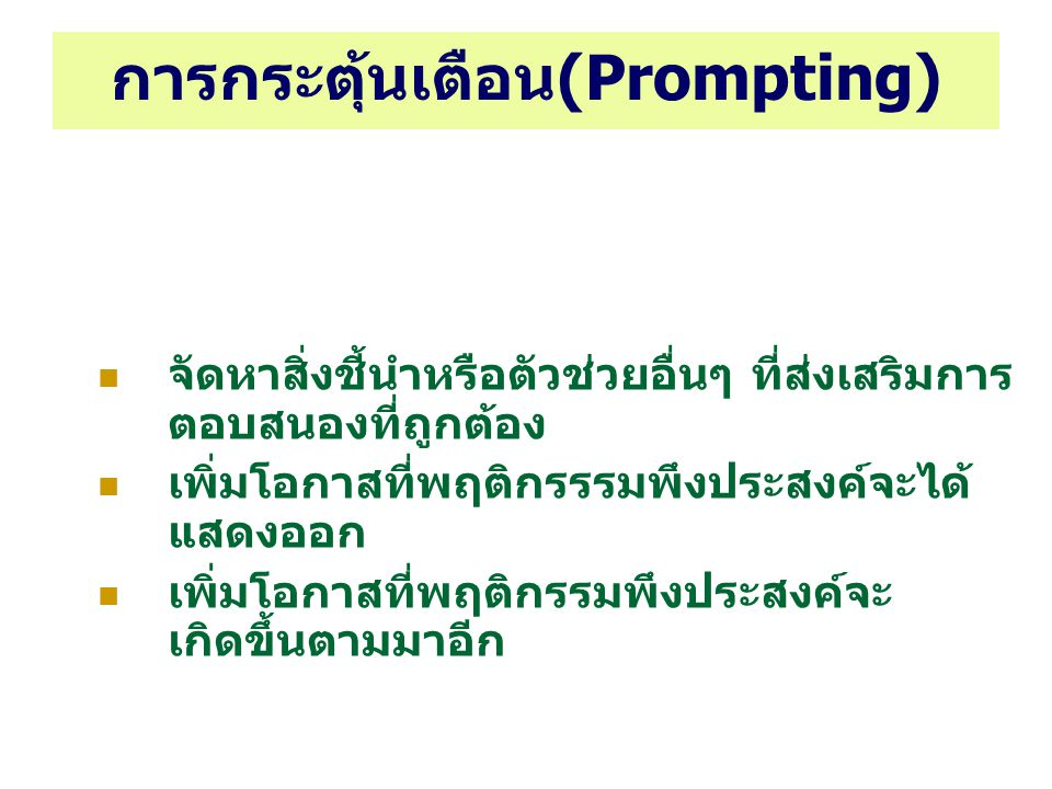 การกระตุ้นเตือน(Prompting)