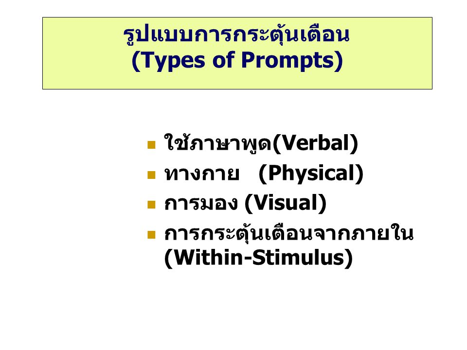 รูปแบบการกระตุ้นเตือน (Types of Prompts)