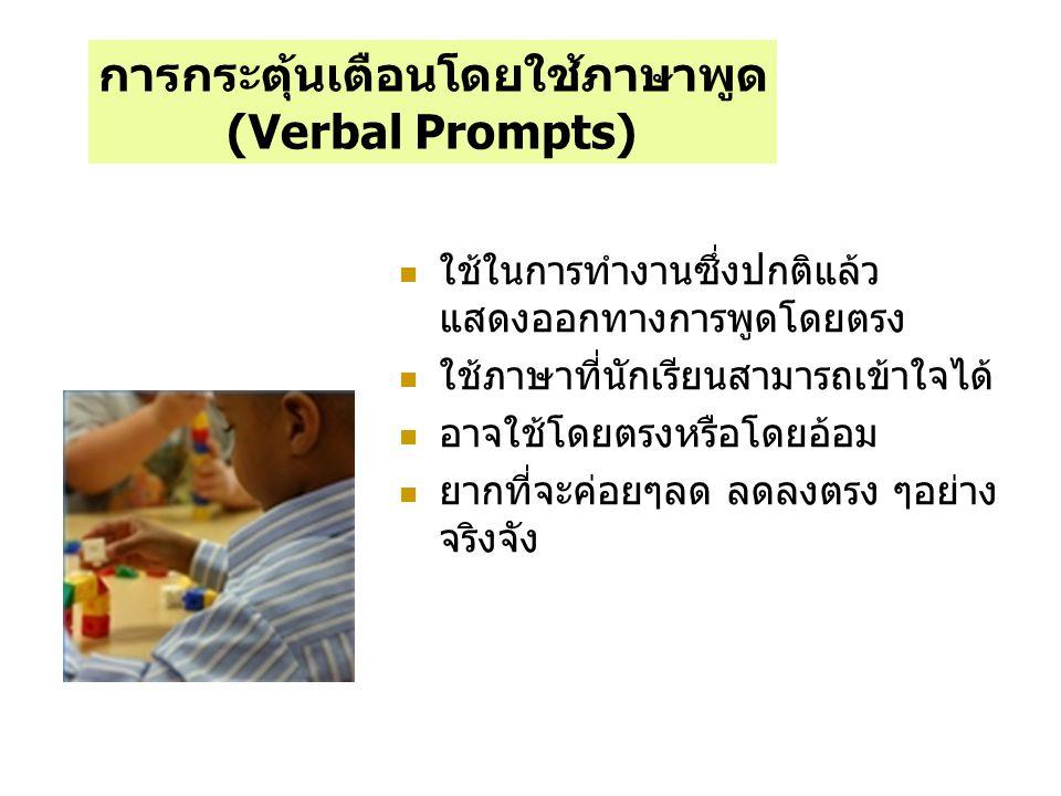 การกระตุ้นเตือนโดยใช้ภาษาพูด (Verbal Prompts)