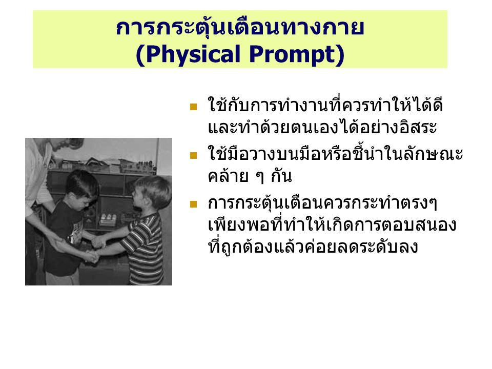 การกระตุ้นเตือนทางกาย (Physical Prompt)