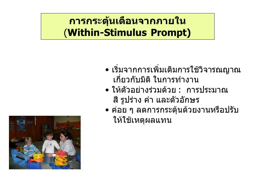 การกระตุ้นเตือนจากภายใน (Within-Stimulus Prompt)