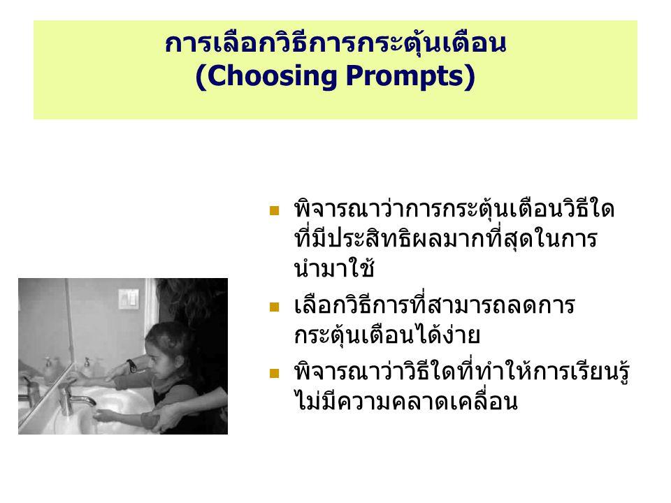 การเลือกวิธีการกระตุ้นเตือน (Choosing Prompts)