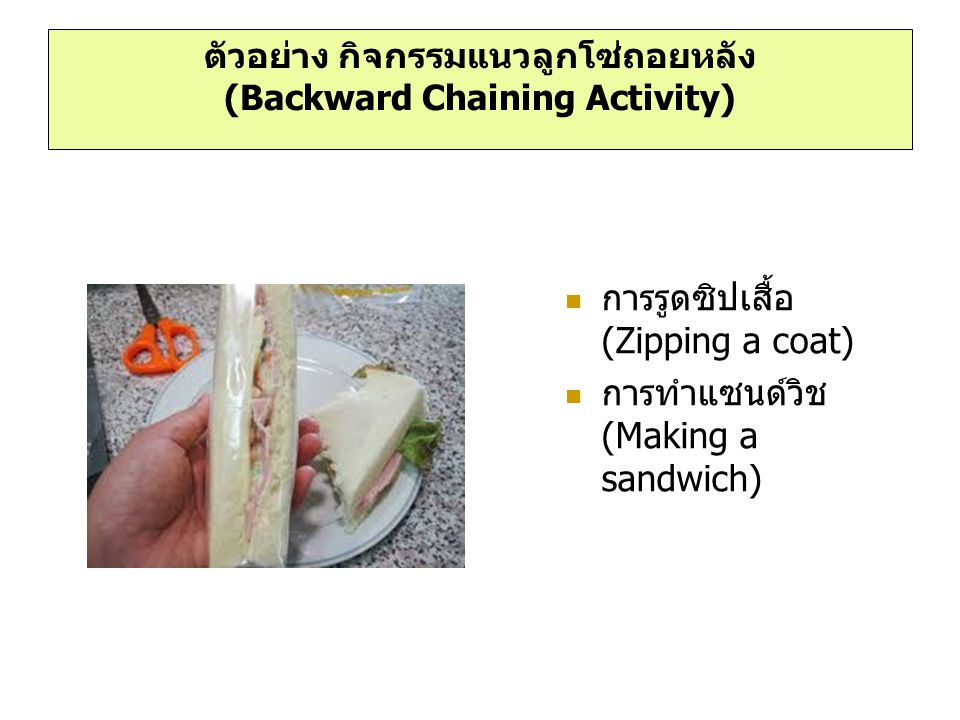 ตัวอย่าง กิจกรรมแนวลูกโซ่ถอยหลัง (Backward Chaining Activity)