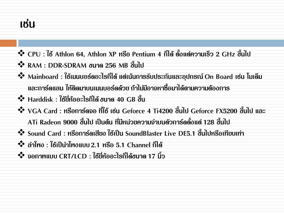 เช่น CPU : ใช้ Athlon 64, Athlon XP หรือ Pentium 4 ก็ได้ ตั้งแต่ความเร็ว 2 GHz ขึ้นไป. RAM : DDR-SDRAM ขนาด 256 MB ขึ้นไป.