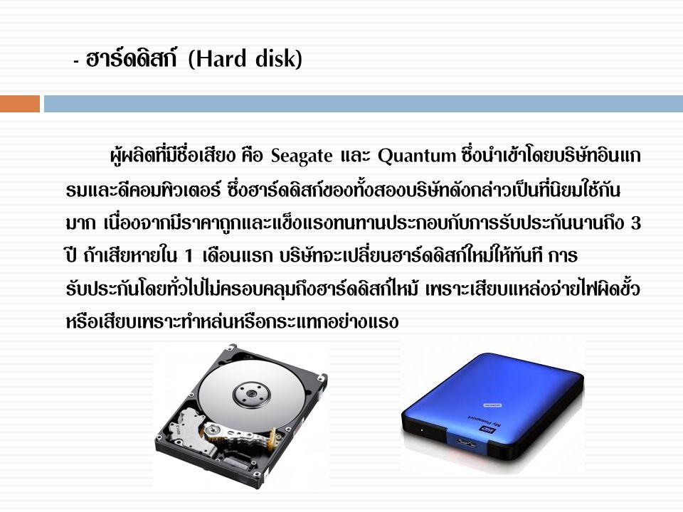 - ฮาร์ดดิสก์ (Hard disk)