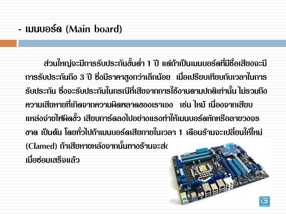 - เมนบอร์ด (Main board)