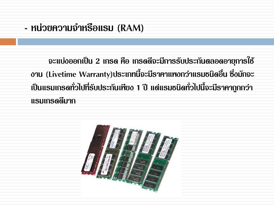 - หน่วยความจำหรือแรม (RAM)