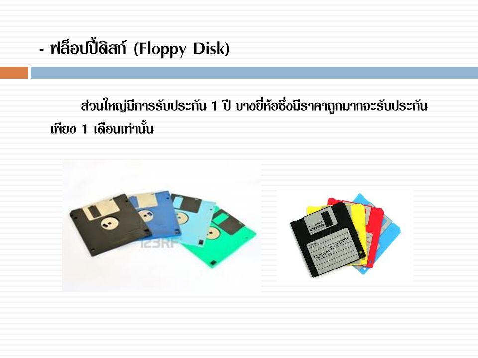 - ฟล็อปปี้ดิสก์ (Floppy Disk)