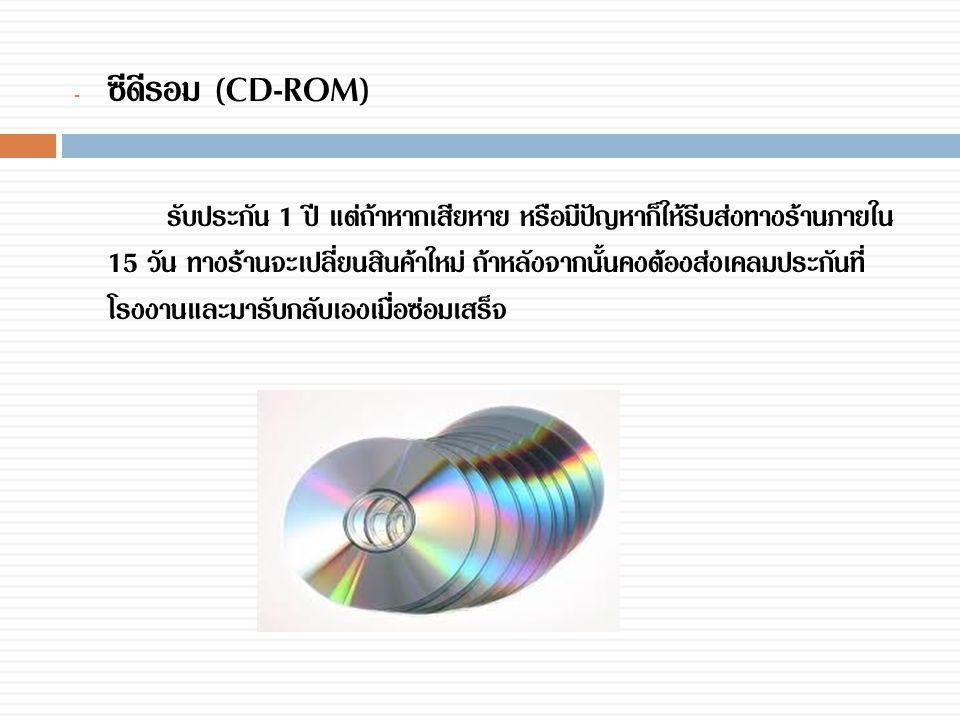 ซีดีรอม (CD-ROM)