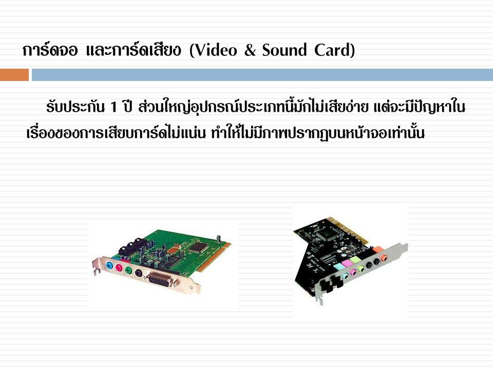 การ์ดจอ และการ์ดเสียง (Video & Sound Card)