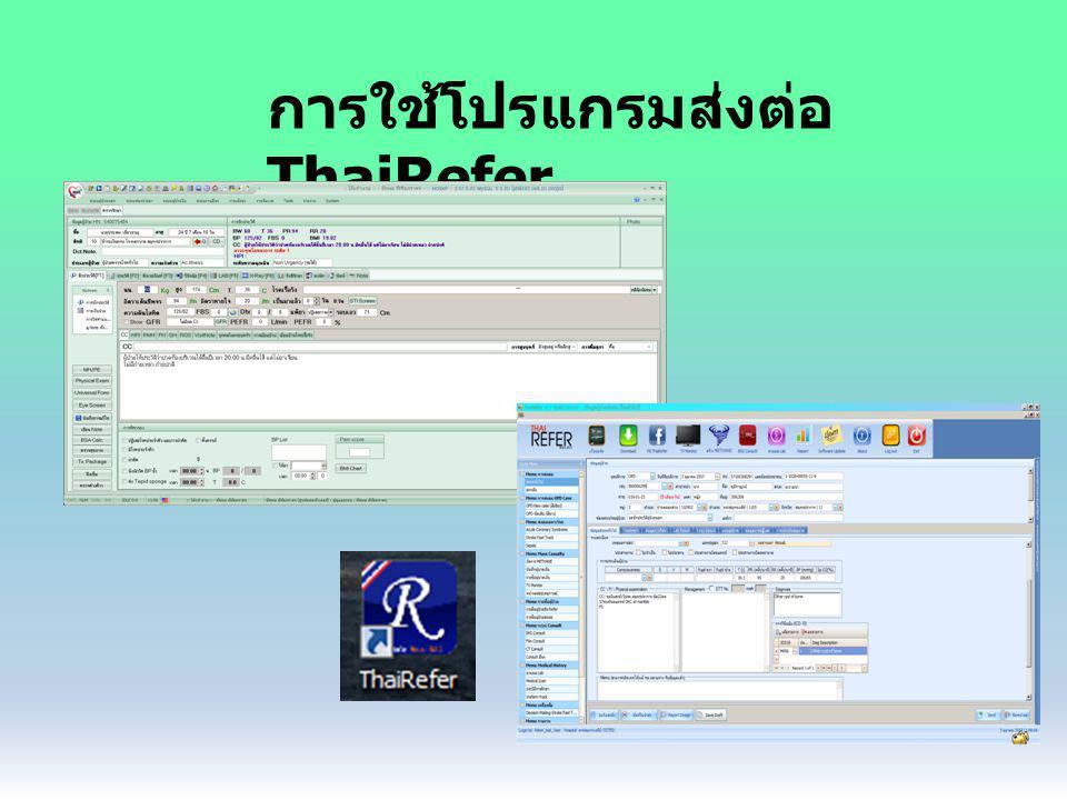 การใช้โปรแกรมส่งต่อ ThaiRefer