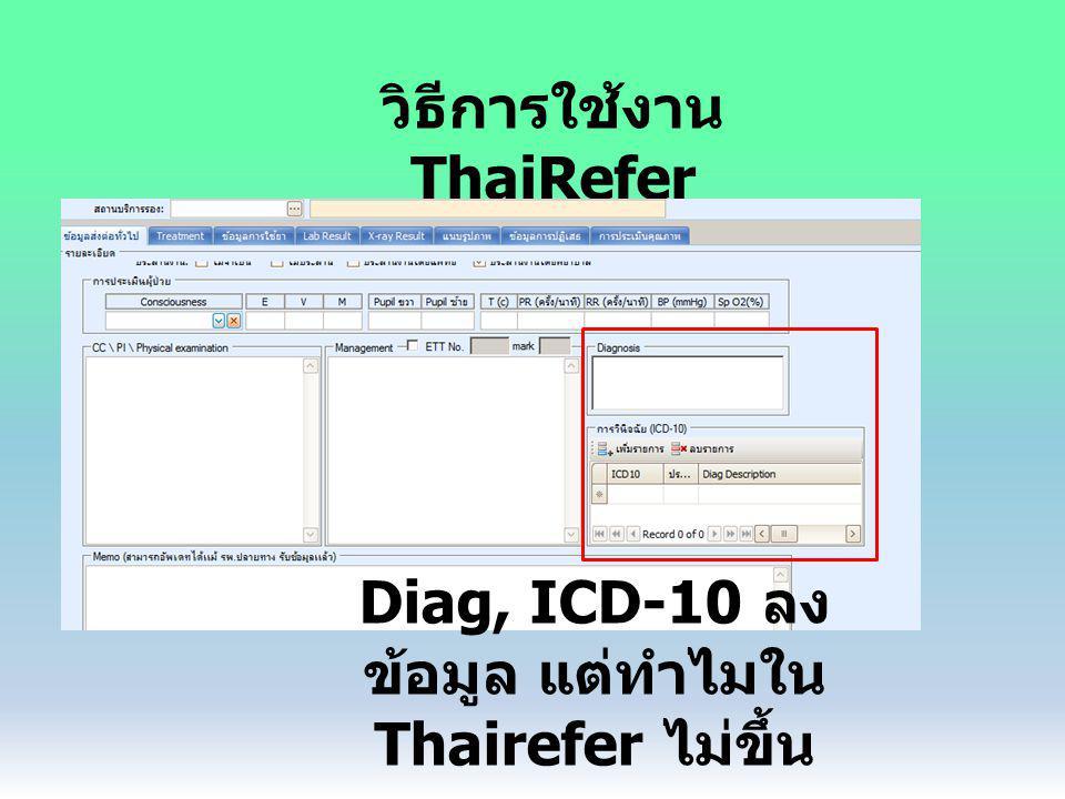 วิธีการใช้งาน ThaiRefer