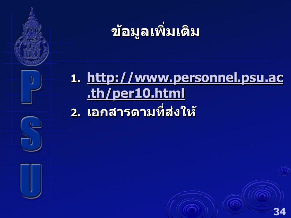 ข้อมูลเพิ่มเติม http://www.personnel.psu.ac.th/per10.html