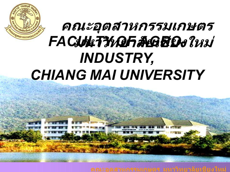 คณะอุตสาหกรรมเกษตร มหาวิทยาลัยเชียงใหม่