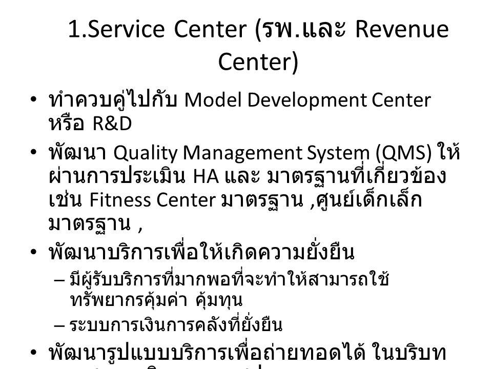 1.Service Center (รพ.และ Revenue Center)