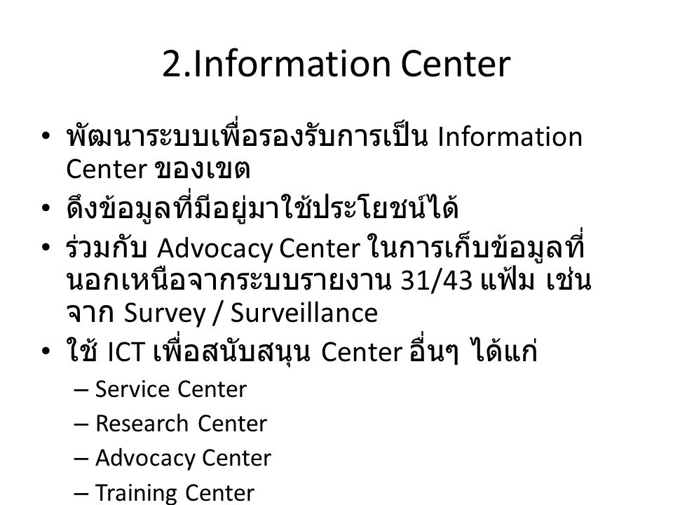 2.Information Center พัฒนาระบบเพื่อรองรับการเป็น Information Center ของเขต. ดึงข้อมูลที่มีอยู่มาใช้ประโยชน์ได้