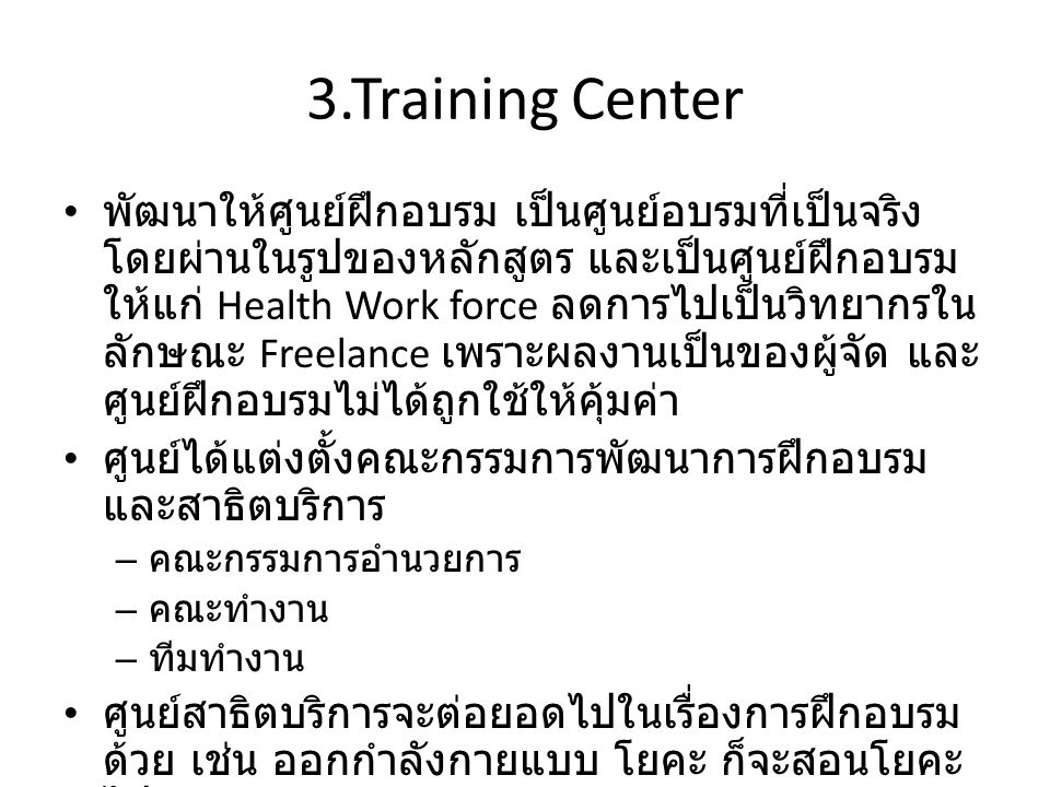 3.Training Center