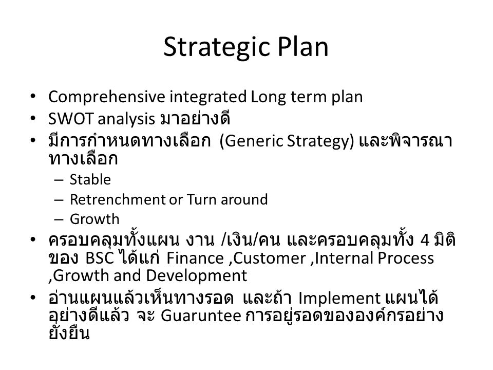 Strategic Plan Comprehensive integrated Long term plan