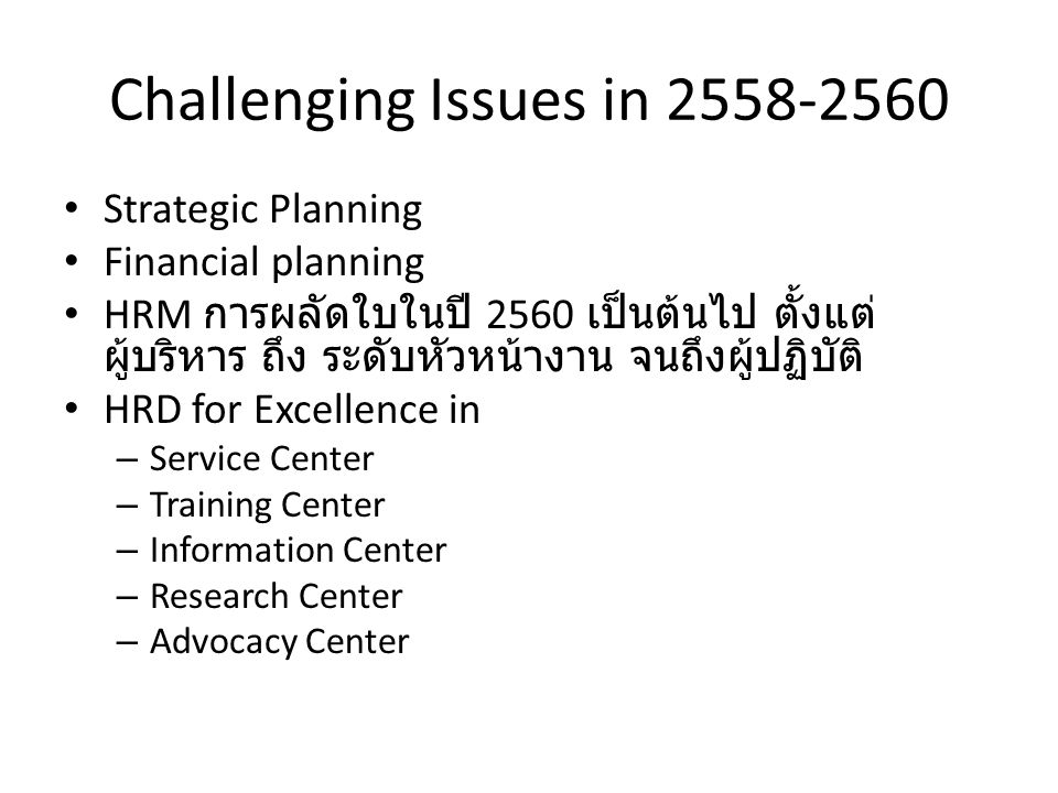 Challenging Issues in 2558-2560