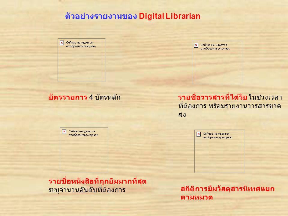ตัวอย่างรายงานของ Digital Librarian