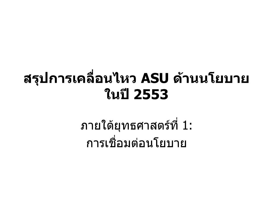 สรุปการเคลื่อนไหว ASU ด้านนโยบายในปี 2553
