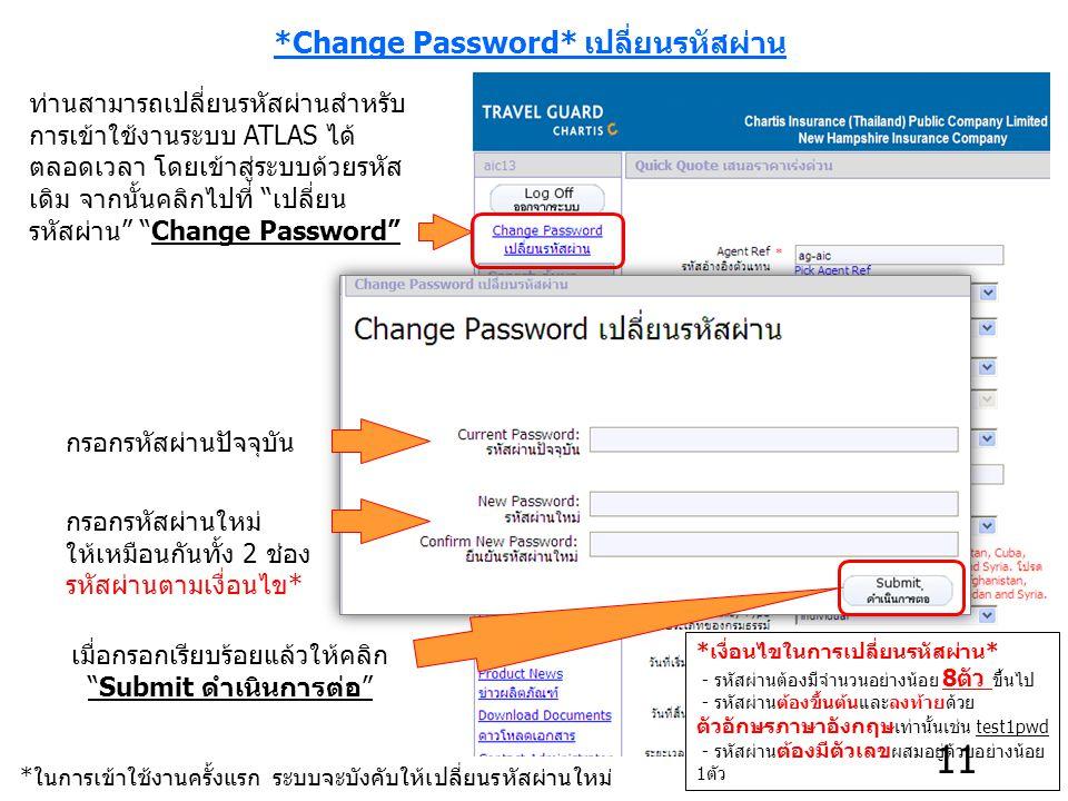 *Change Password* เปลี่ยนรหัสผ่าน
