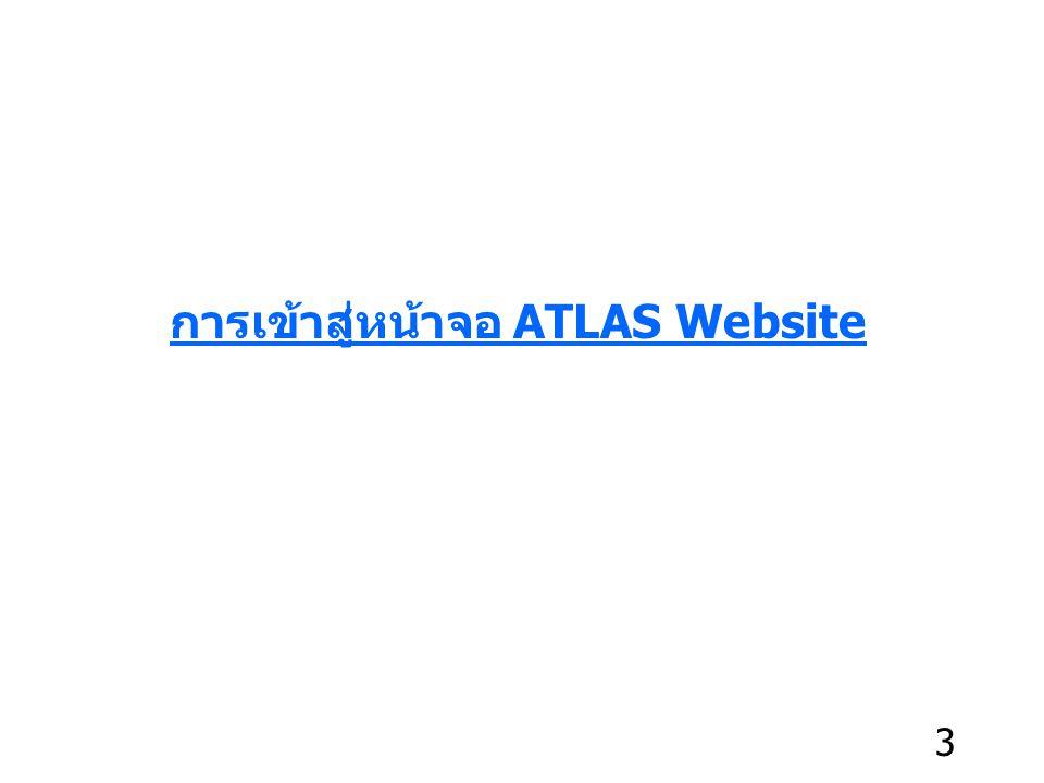 การเข้าสู่หน้าจอ ATLAS Website