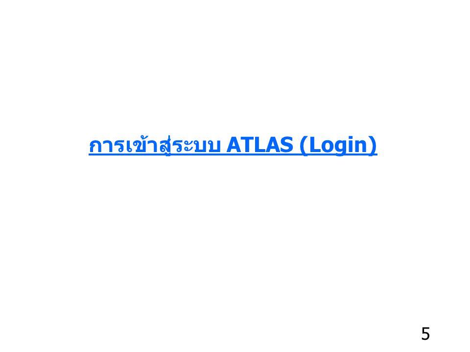 การเข้าสู่ระบบ ATLAS (Login)