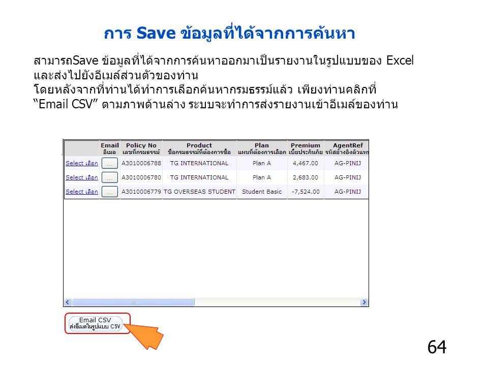 การ Save ข้อมูลที่ได้จากการค้นหา