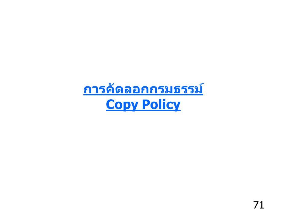 การคัดลอกกรมธรรม์ Copy Policy