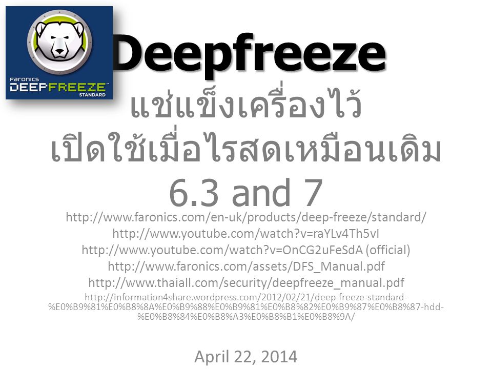 Deepfreeze แช่แข็งเครื่องไว้ เปิดใช้เมื่อไรสดเหมือนเดิม 6.3 and 7