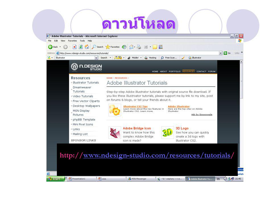 ดาวน์โหลดโปรแกรม http://www.ndesign-studio.com/resources/tutorials/