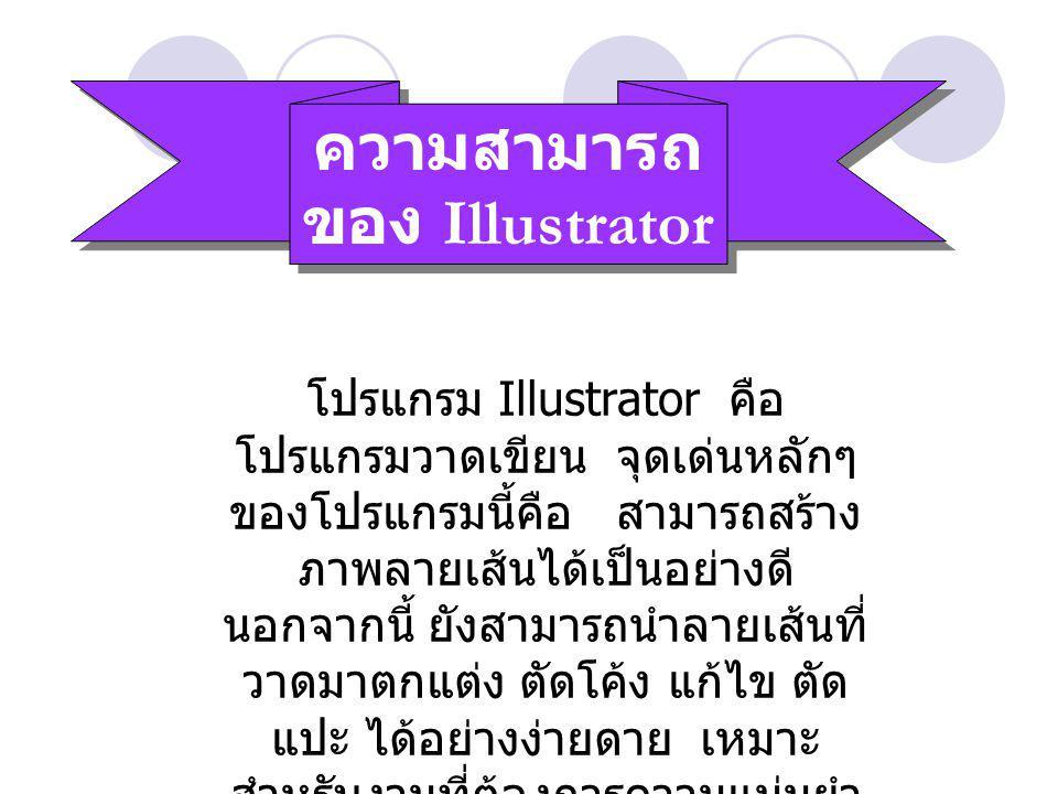 ความสามารถของ Illustrator