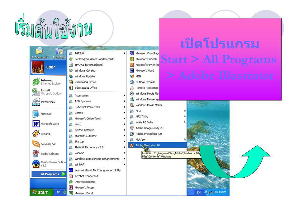 Start > All Programs > Adobe Illustrator