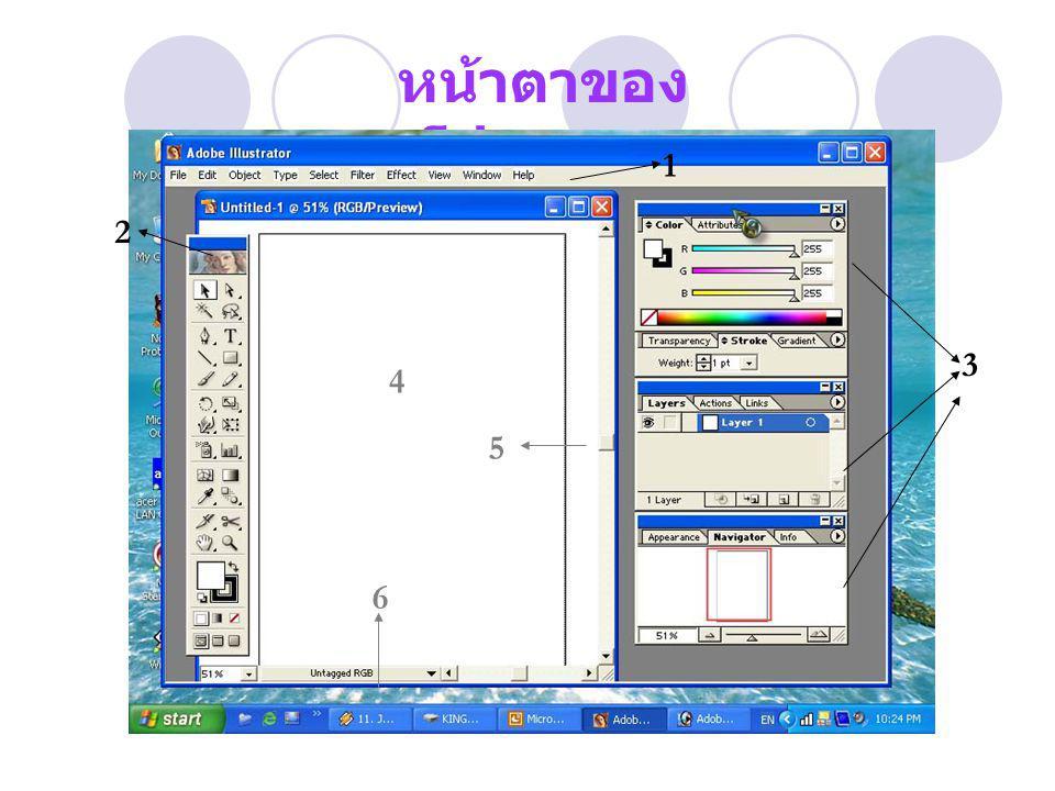 หน้าตาของโปรแกรม 1 2 3 4 5 6