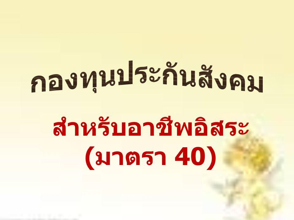 สำหรับอาชีพอิสระ (มาตรา 40)