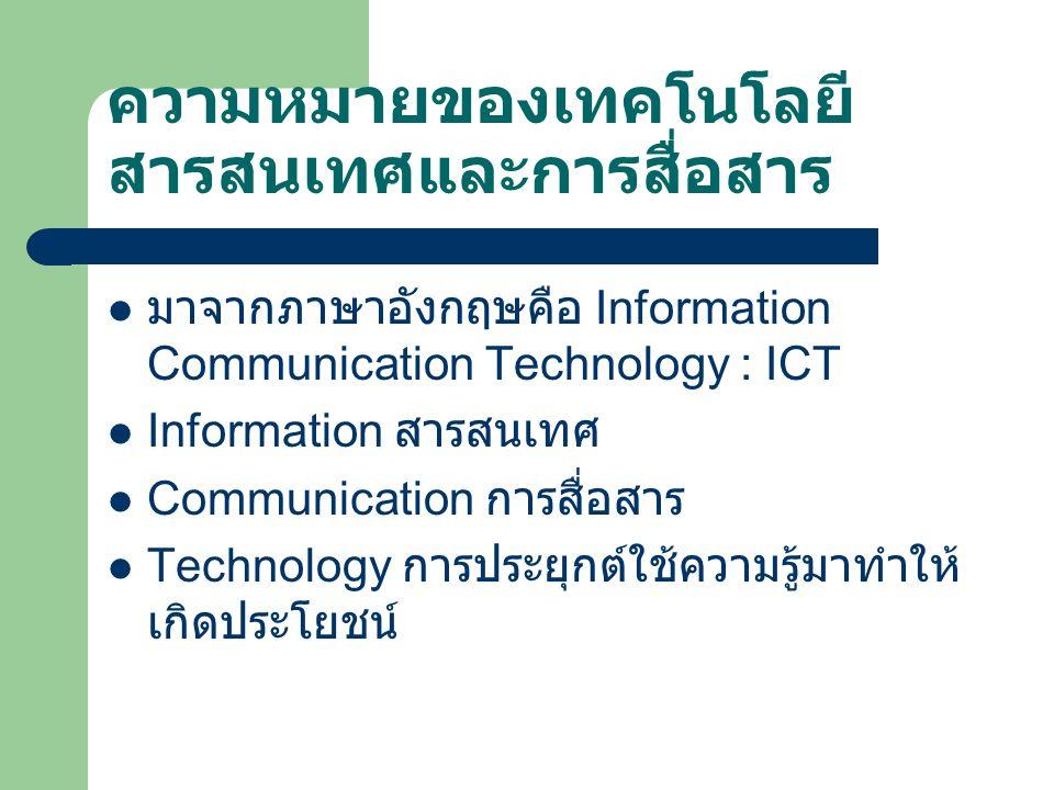 ความหมายของเทคโนโลยีสารสนเทศและการสื่อสาร