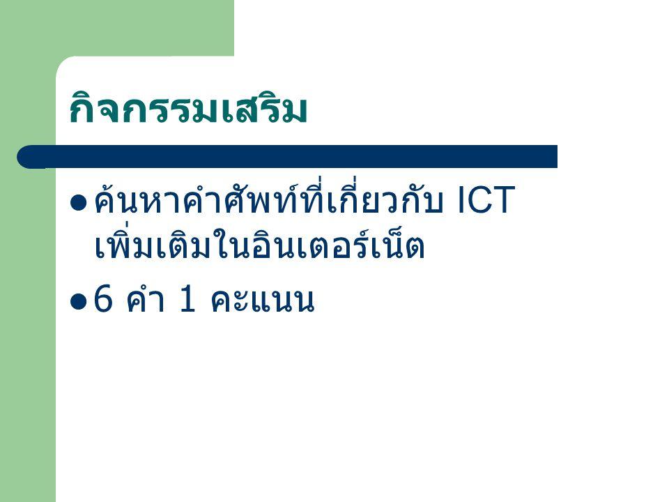 กิจกรรมเสริม ค้นหาคำศัพท์ที่เกี่ยวกับ ICT เพิ่มเติมในอินเตอร์เน็ต