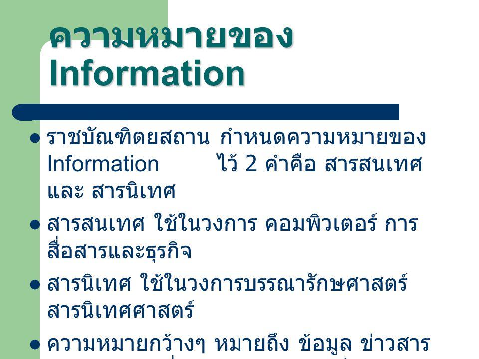 ความหมายของ Information