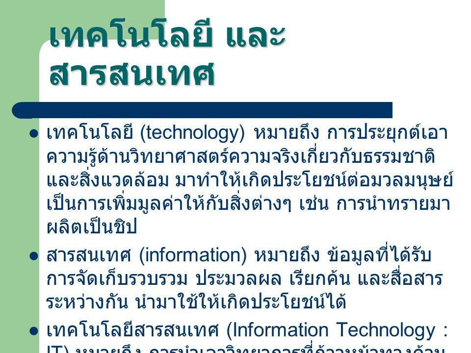 เทคโนโลยี และ สารสนเทศ