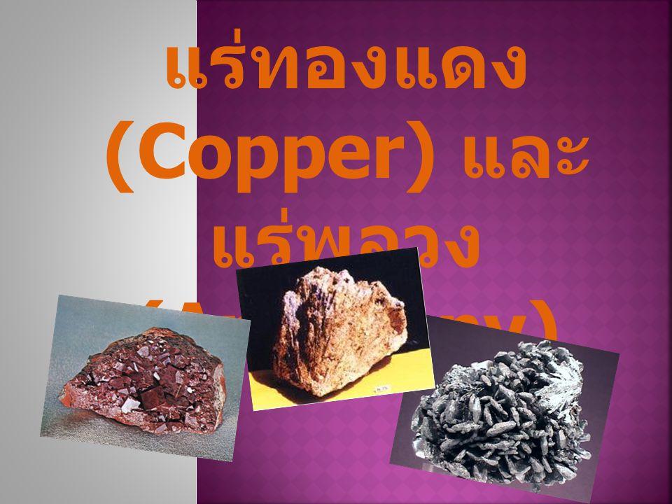 แร่ทองแดง (Copper) และ แร่พลวง (Antimony)