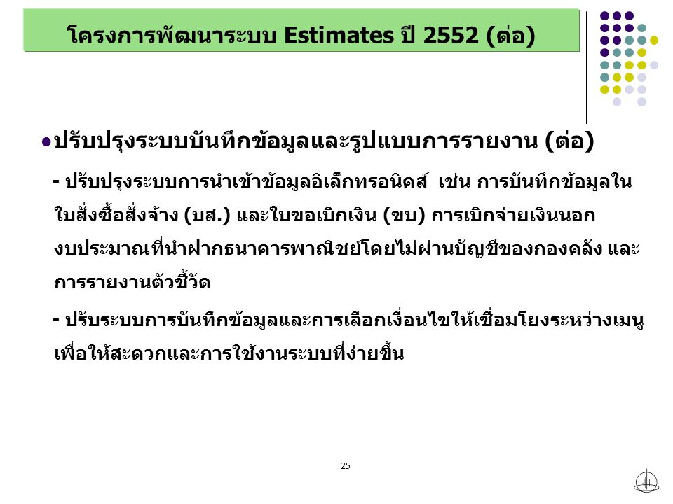 โครงการพัฒนาระบบ Estimates ปี 2552 (ต่อ)