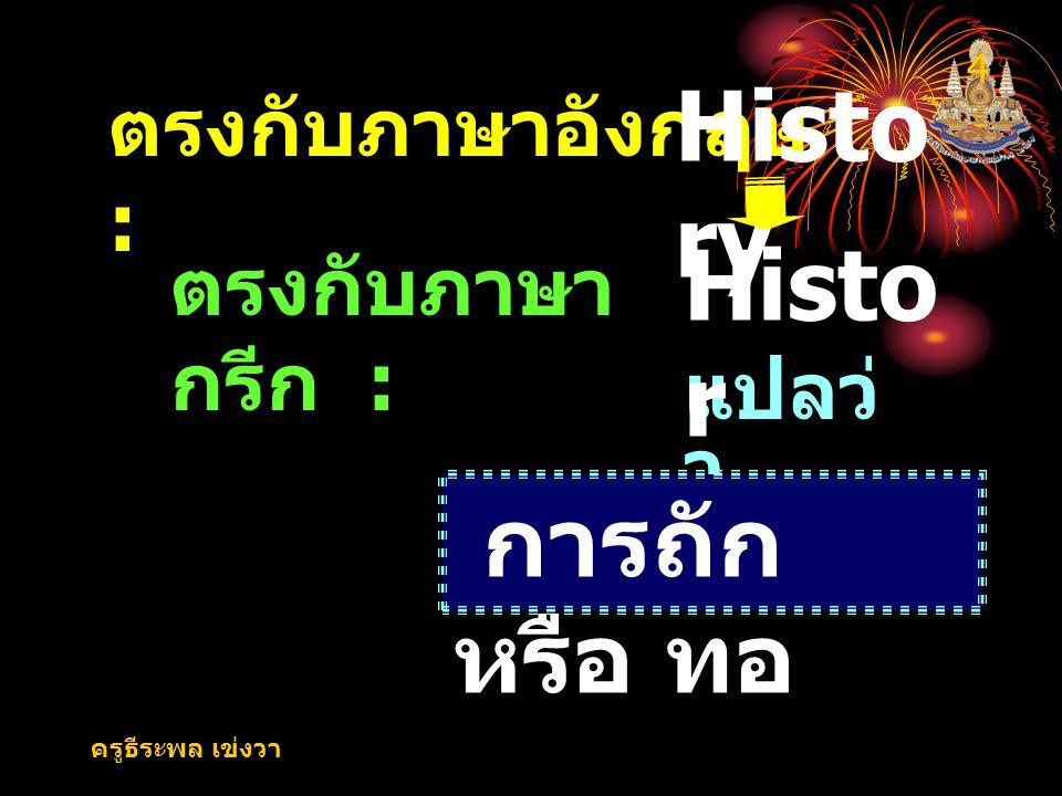History Histor การถัก หรือ ทอ ตรงกับภาษาอังกฤษ : ตรงกับภาษากรีก :