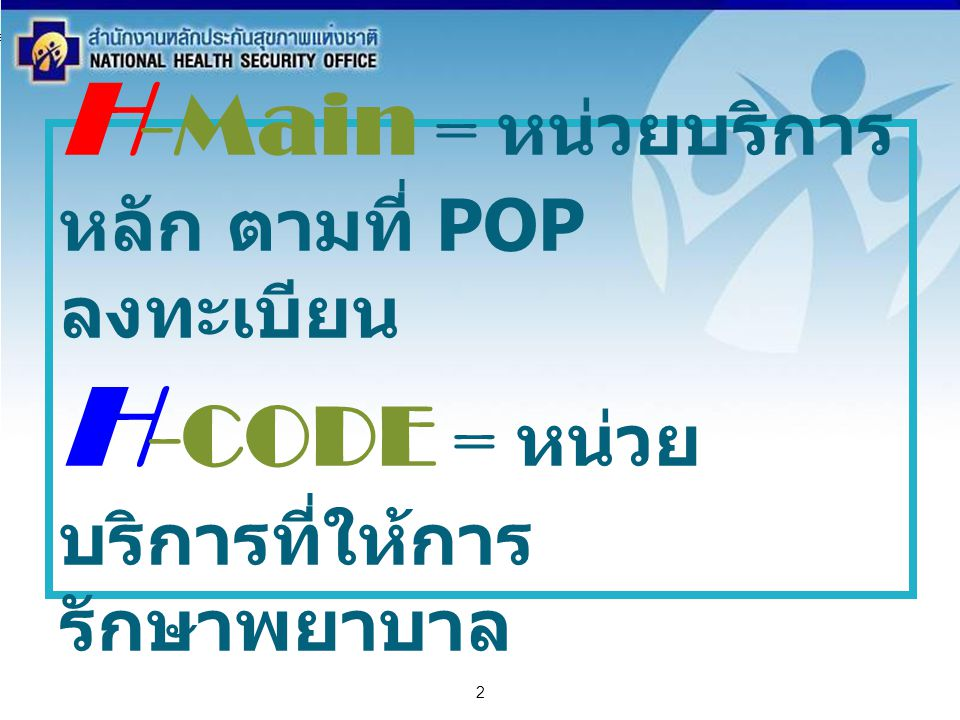 H-Main = หน่วยบริการหลัก ตามที่ POP ลงทะเบียน H-CODE = หน่วยบริการที่ให้การรักษาพยาบาล
