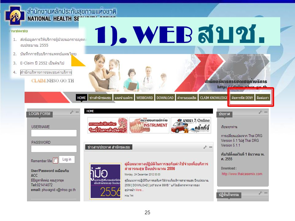 1). WEB สบช.