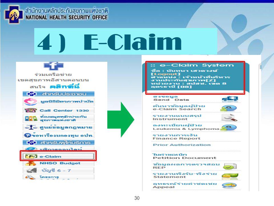 4 ) E-Claim