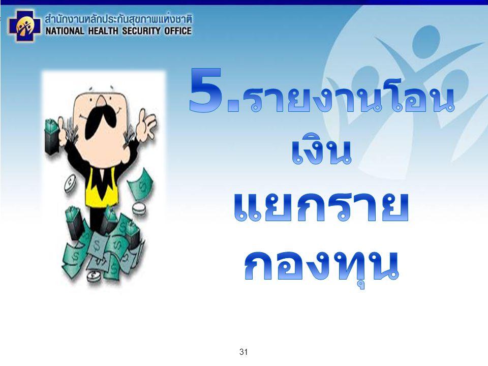 5.รายงานโอนเงิน แยกรายกองทุน