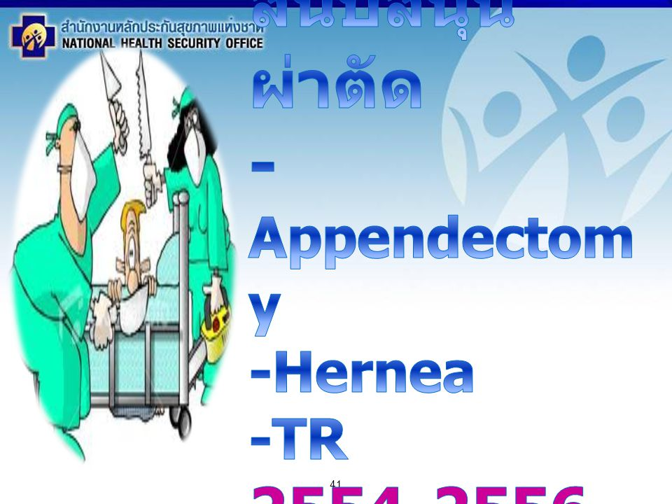 สนับสนุนผ่าตัด -Appendectomy -Hernea -TR 2554-2556
